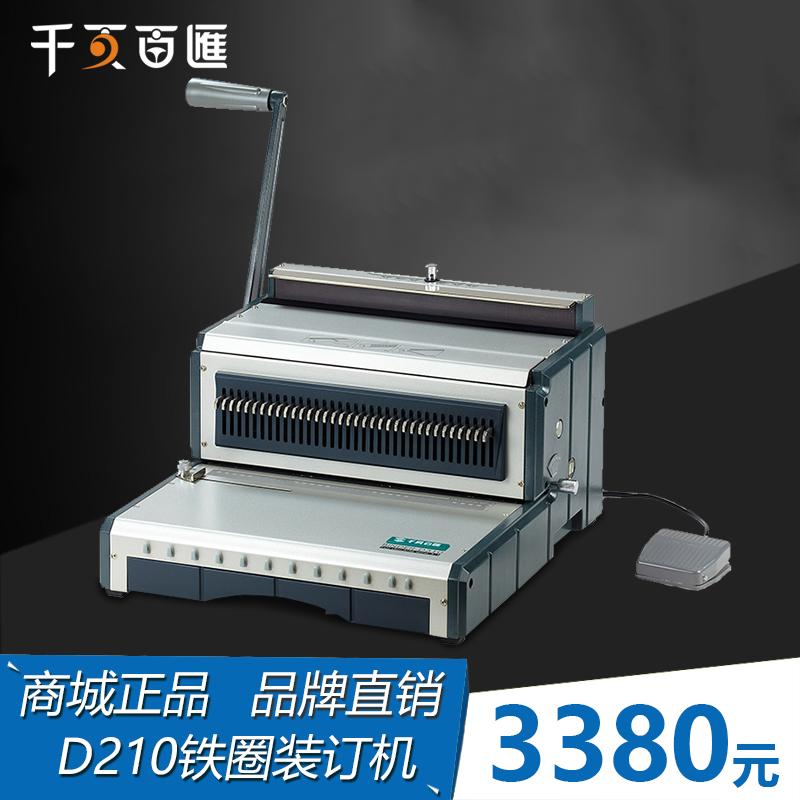 电动铁圈图文装订机D210
