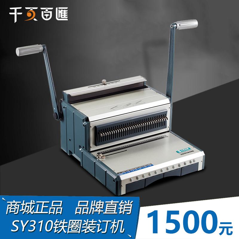 重型铁圈图文装订机SY310