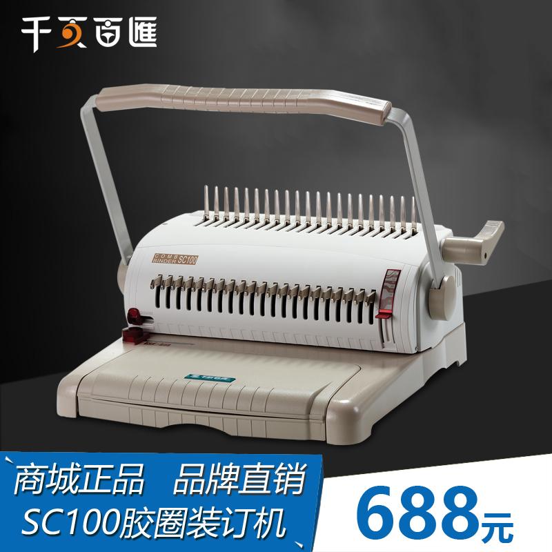 胶圈文本装订机SC100