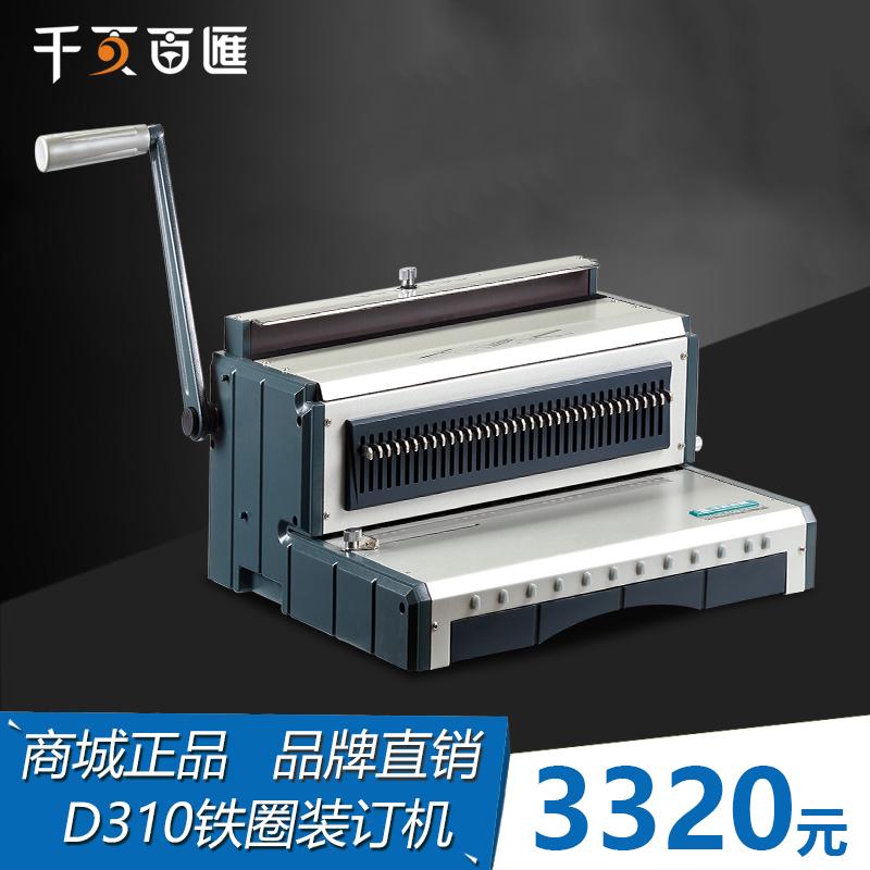 电动铁圈图文装订机D310