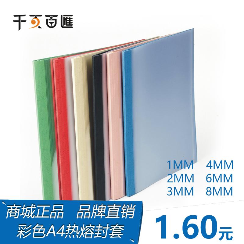 千页百汇彩色热熔封套1-8mm