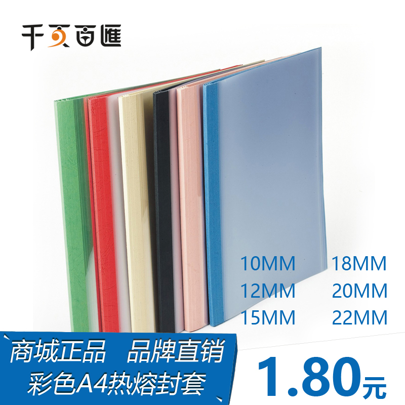 千页百汇彩色热熔封套10-22mm