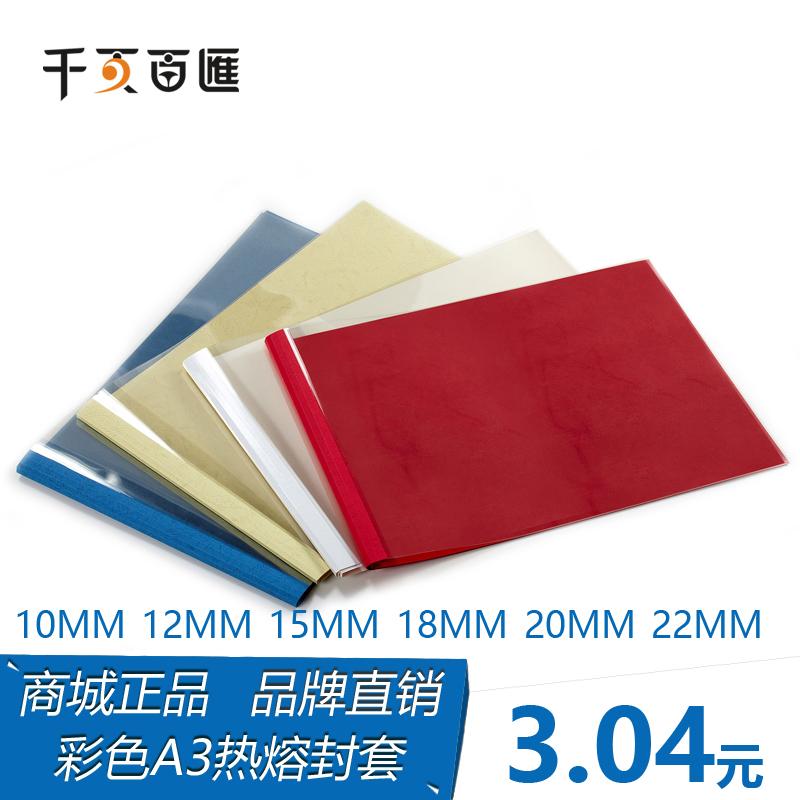 A3彩色热熔封套10-22mm