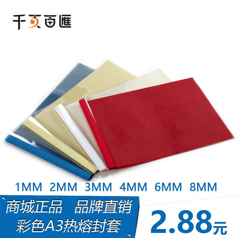 A3彩色热熔封套1-8mm