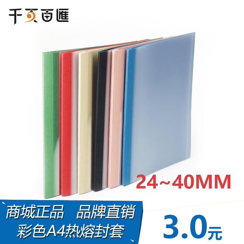 千页百汇彩色热熔封套24-40mm