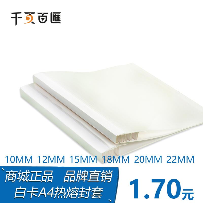 千页百汇白色热熔封套10-22mm