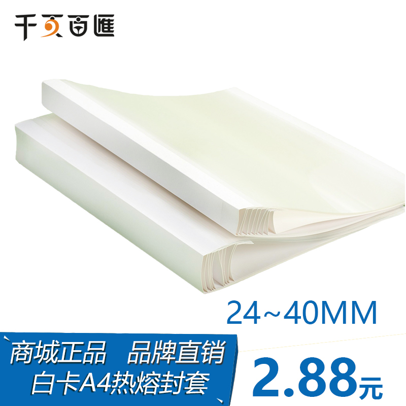 千页百汇白色热熔封套24-40mm