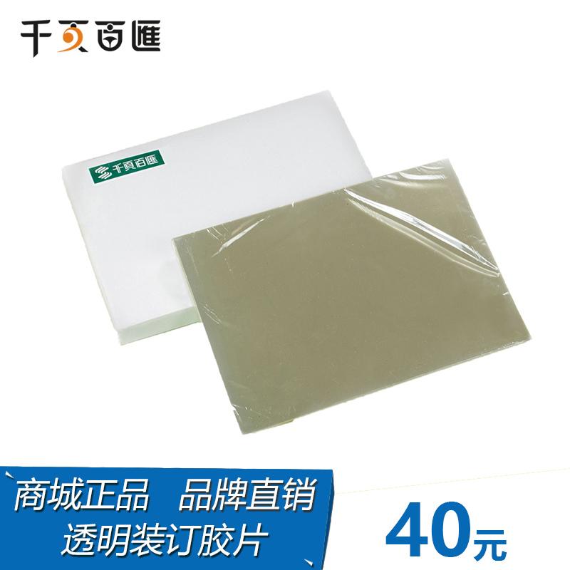 装订耗材A4封套透明胶片