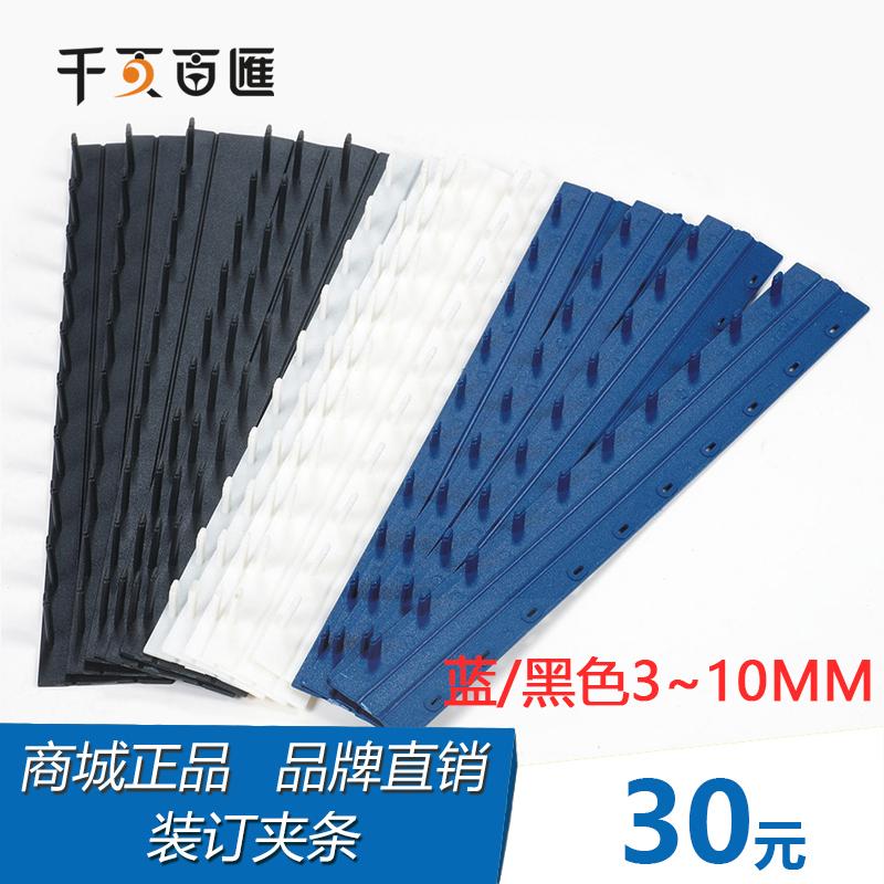 装订耗材夹条/黑、蓝色/3-10mm