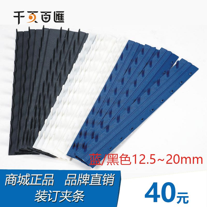 装订夹条/黑、蓝色/12.5-20mm