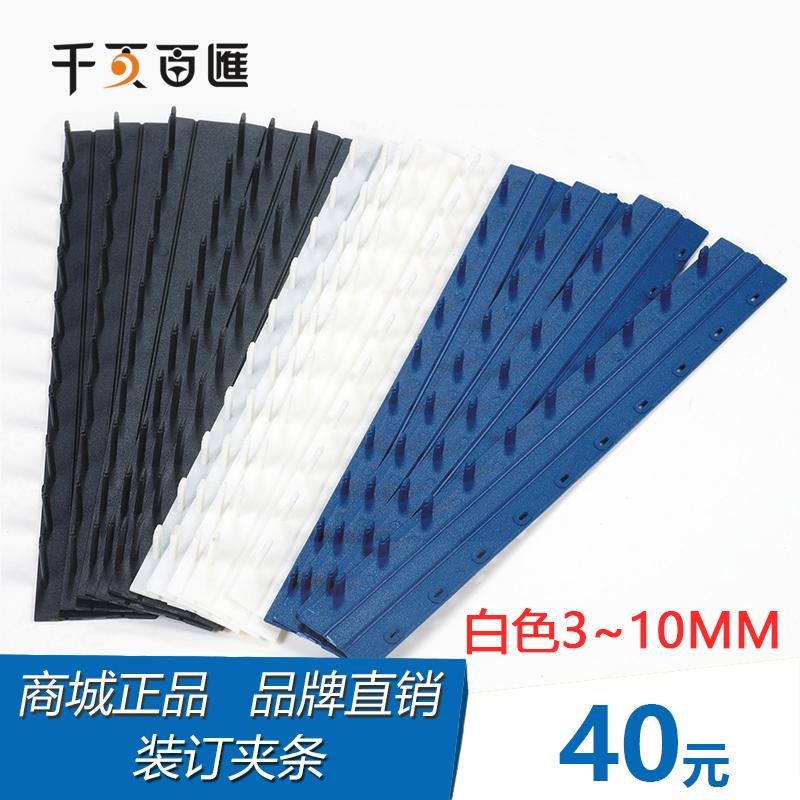 装订耗材夹条/白色/3-10mm