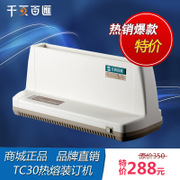 热熔装订机TC30