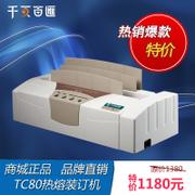 热熔式装订机TC80