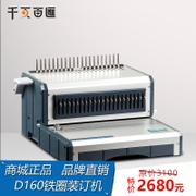 电动梳式图文装订机D160