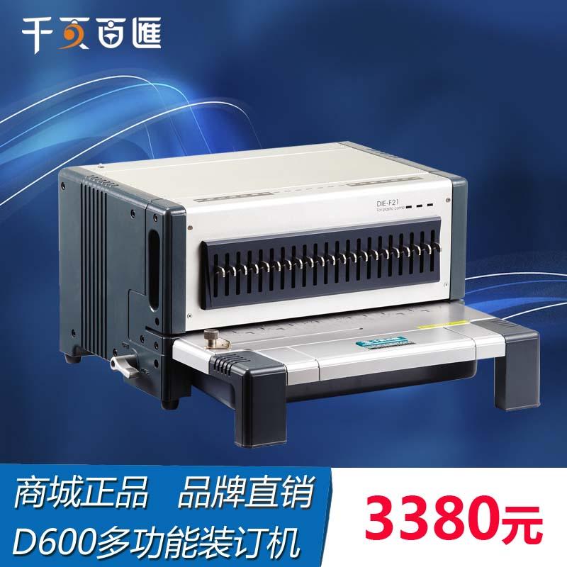 电动可切换装订机D600