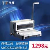 手动可换刀装订机M600