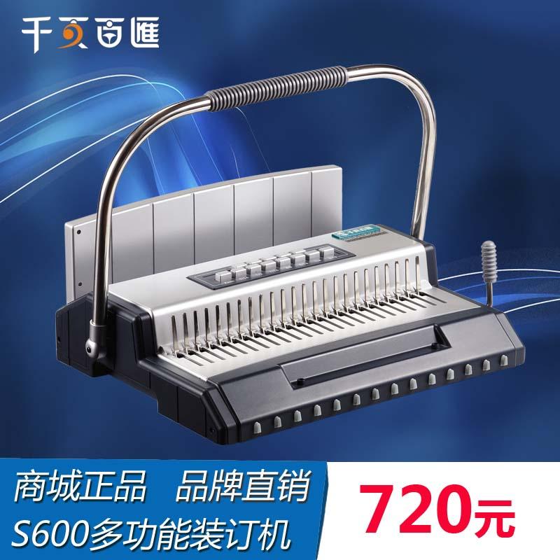 多功能装订机S600