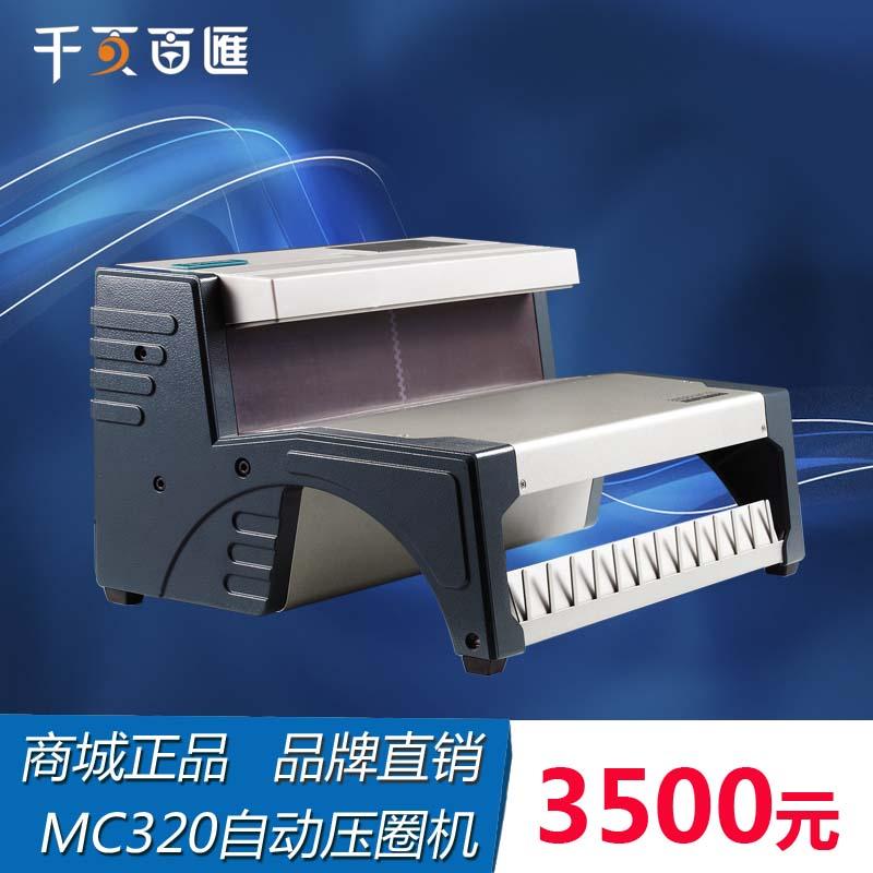 智能型铁圈装订机MC320